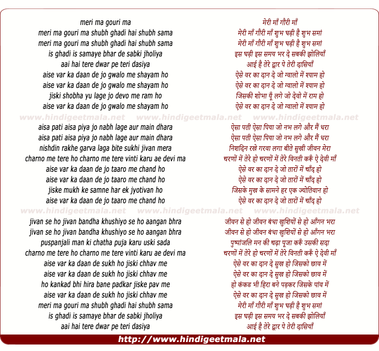 lyrics of song Meri Maa Gauri Maa Shubh Ghadi Hai