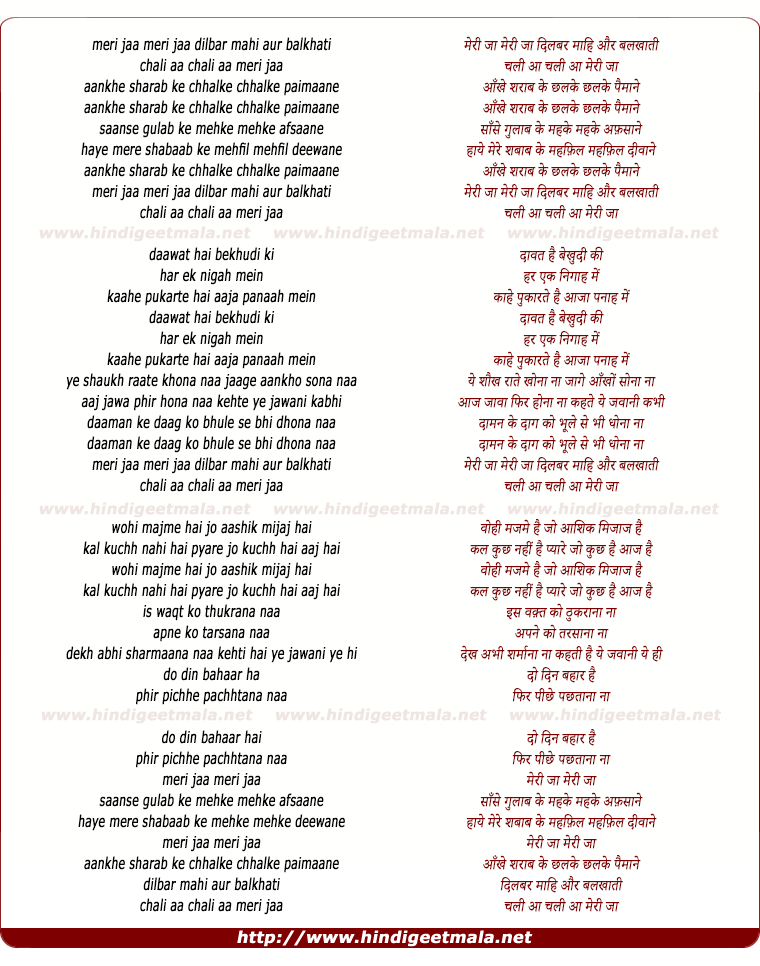 lyrics of song Aankhe Sharab Ke