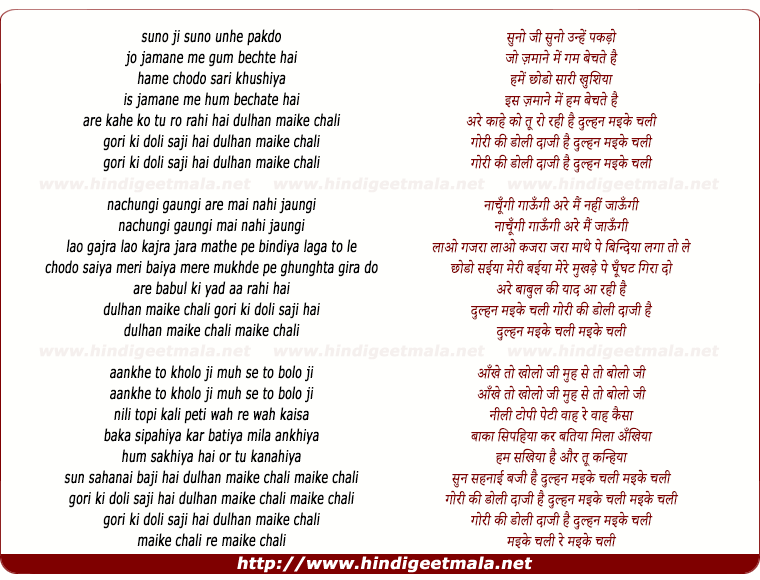lyrics of song Dulhan Maike Chali