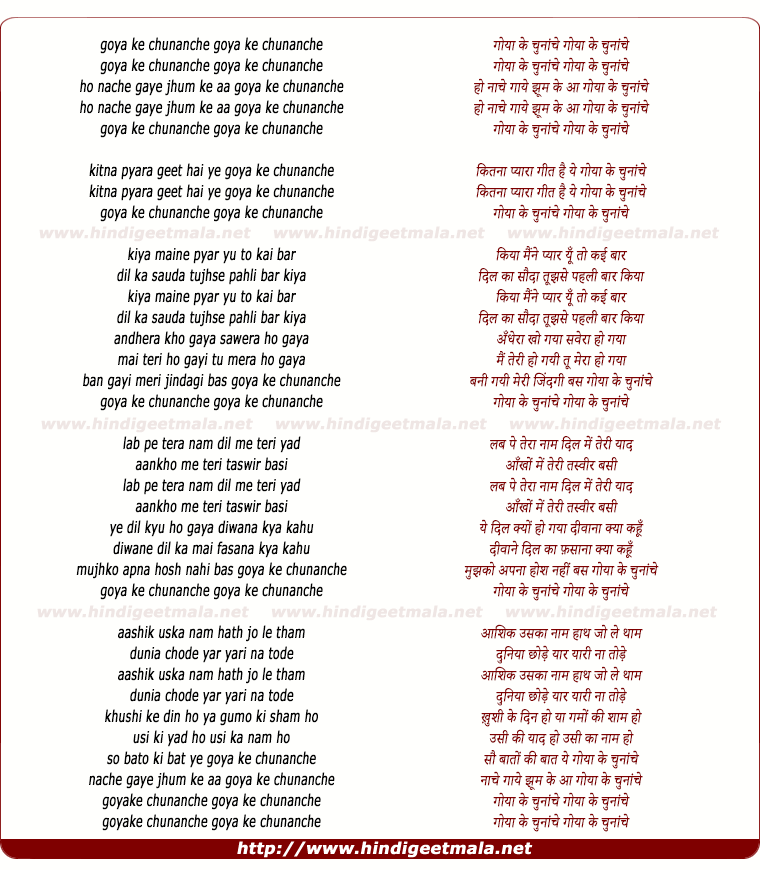 lyrics of song Goyake Chunanche Goyake Chunanche