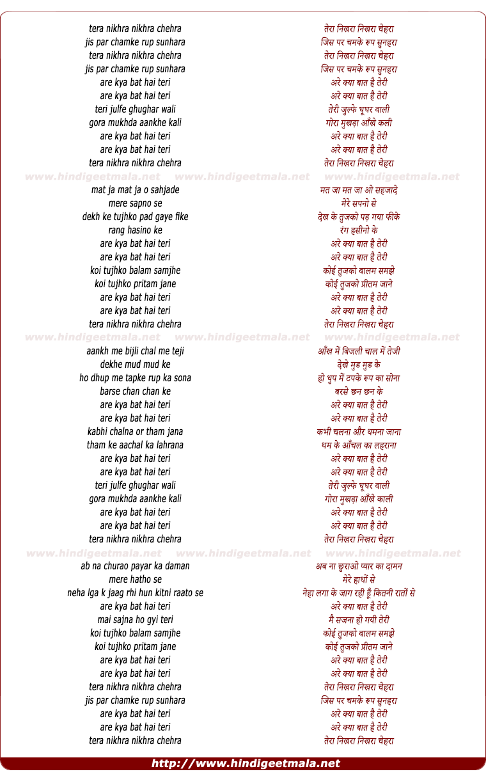 lyrics of song Tera Nikhra Nikhra Chehra