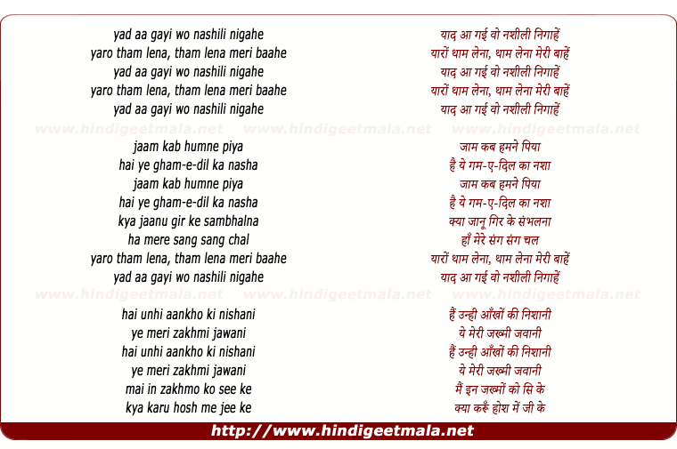 lyrics of song Yaad Aa Gayi Wo Nashili Nigahe