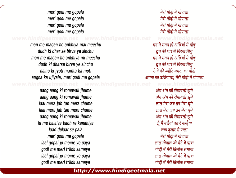 lyrics of song Meri Godi Me Gopala