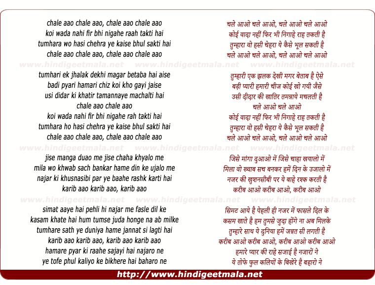 lyrics of song Chale Aao Chale Aao