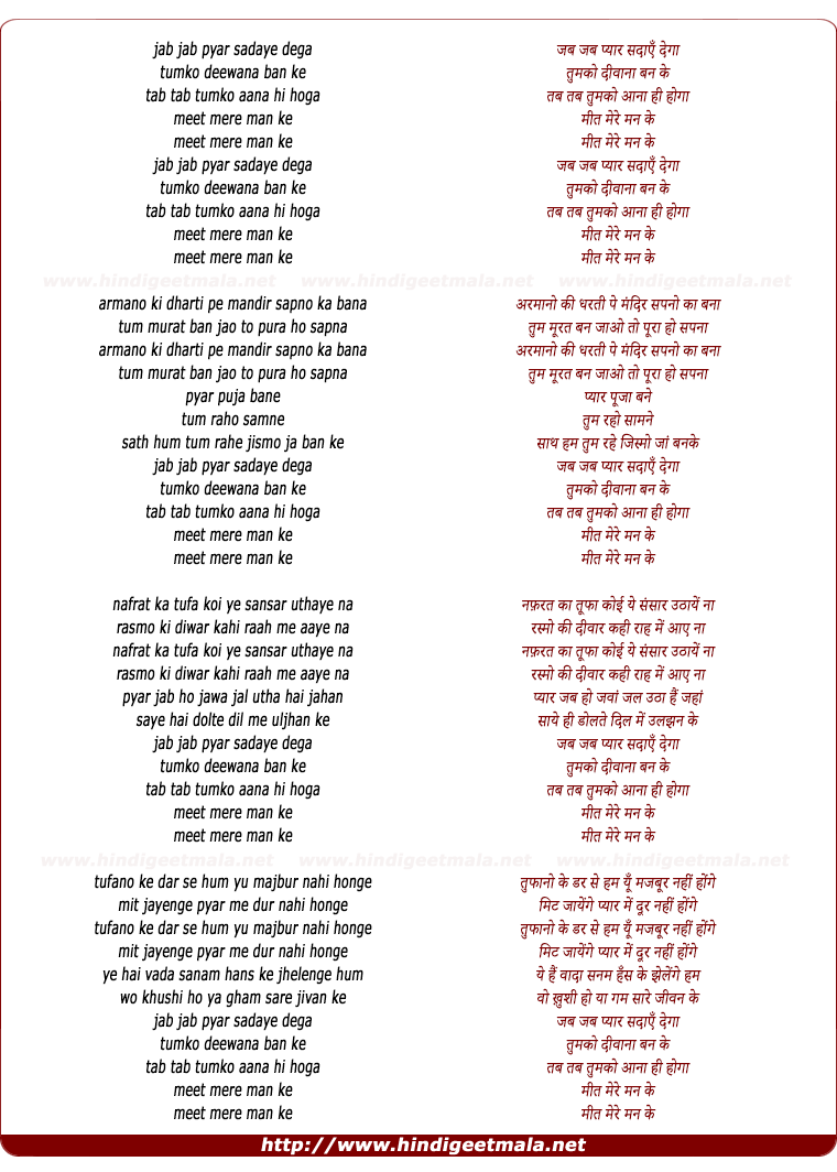 lyrics of song Meet Mere Man Ke
