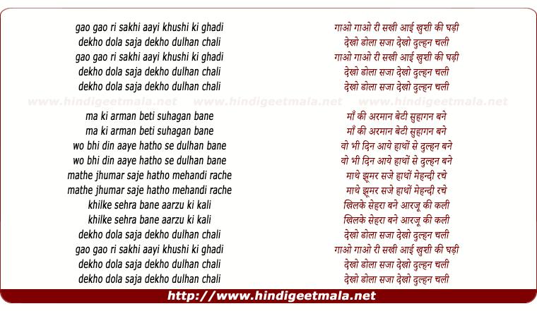 lyrics of song Gao Gao Ri Sakhi Aayi Khushi Ki Ghadi