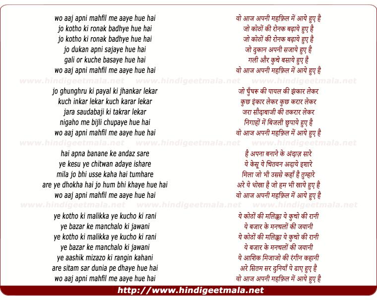 lyrics of song Wo Aaj Apni Mehfil Me Aaye Huye Hai
