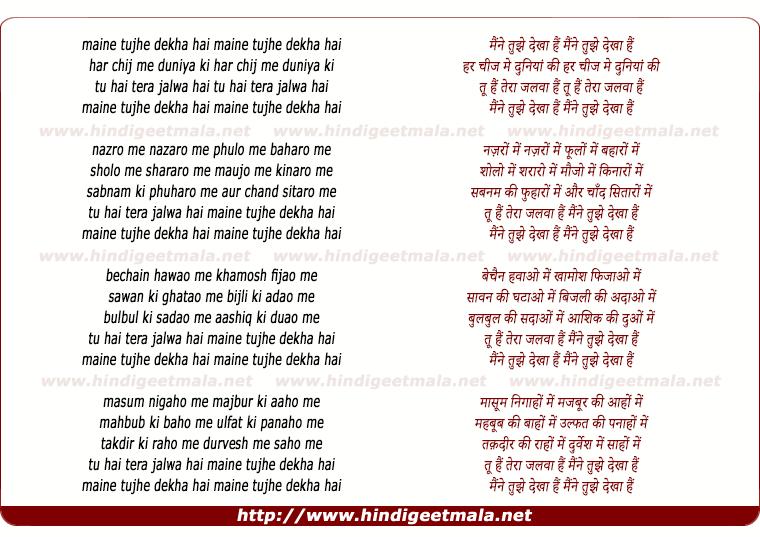 lyrics of song Maine Tujhe Dekha Hai