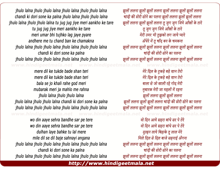 lyrics of song Jhulo Lalna Jhulo Jhulo Jhulo Lalna