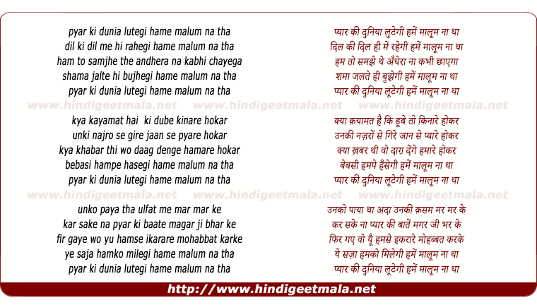 lyrics of song Pyar Ki Duniya Lutegi Hume