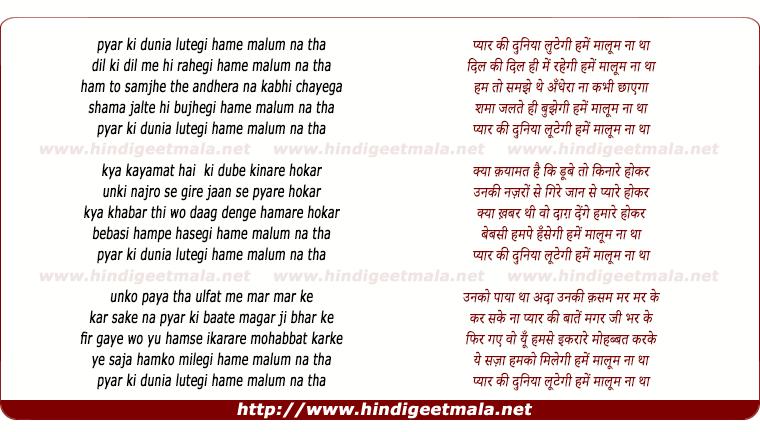 lyrics of song Pyar Ki Duniya Lutegi Hume