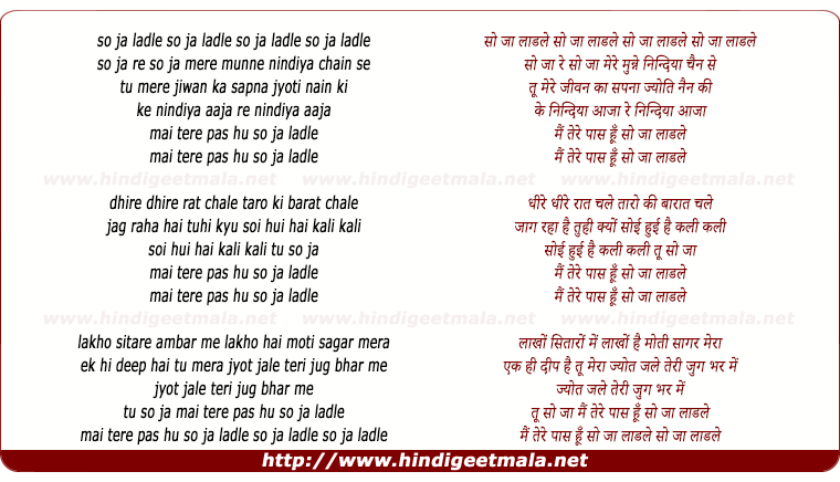 lyrics of song So Ja Laadle So Ja Laadle