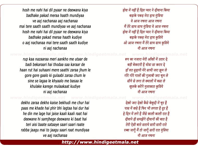 lyrics of song Aaj Nachna