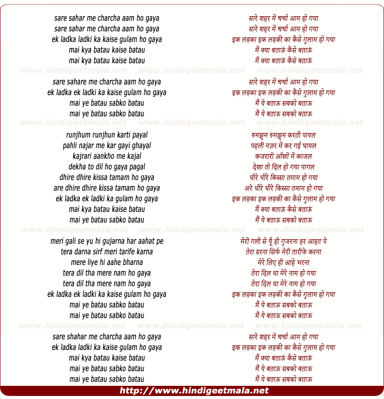 lyrics of song Sare Shahar Me