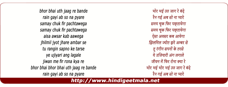 lyrics of song Bhor Bhayi Uth Jaag Re Bande