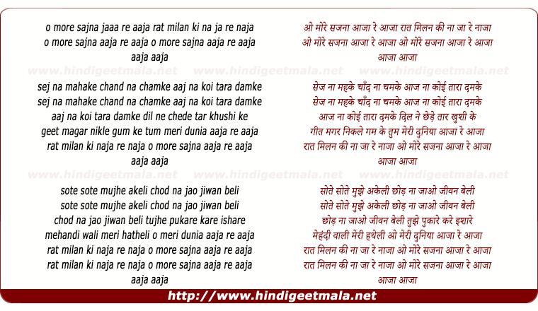 O More Sajna Aaja Re Aaja Raat Milan Ki - ओ मोरे