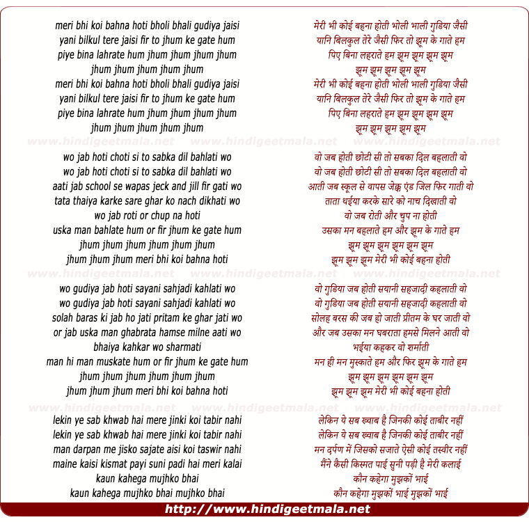lyrics of song Meri Bhi Koi Behna Hoti