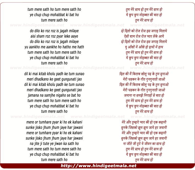 lyrics of song Tum Mere Saath Ho