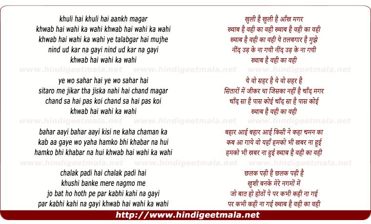 Khuli Hai Ankh Magar Khwab Hai Wahi - खुली है आँख