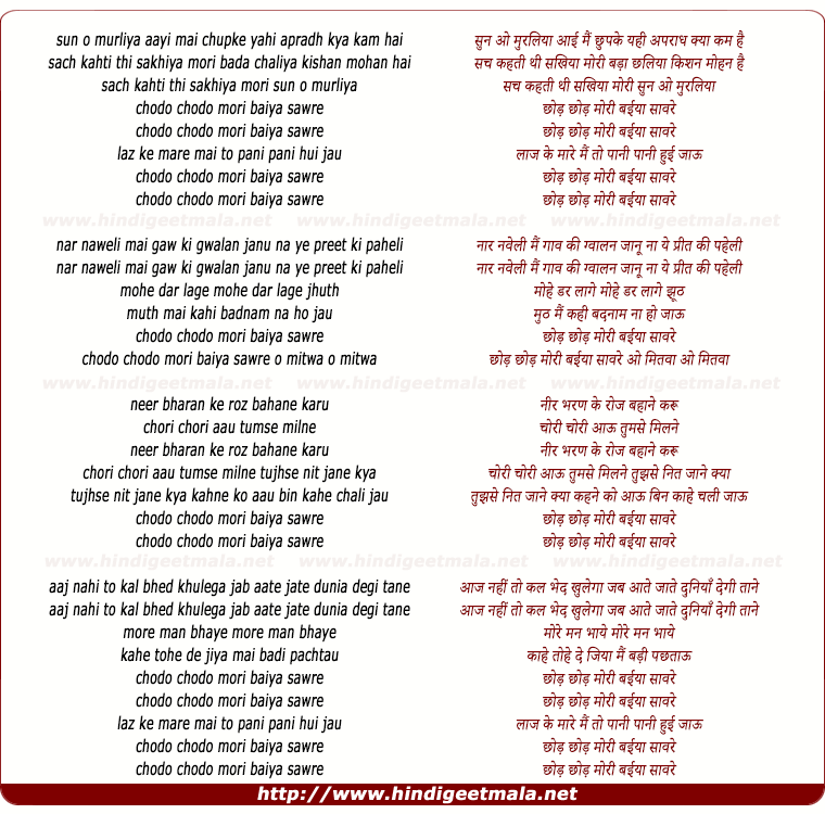 lyrics of song Chhodo Chhodo Mori Baiya