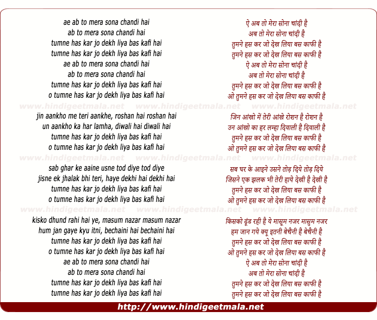 lyrics of song Ab To Mera Sona Chandi