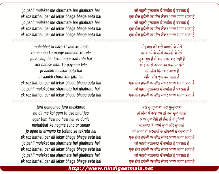 lyrics of song Jo Pehli Mulakat Me Sharmata Hai Gabrata Hai