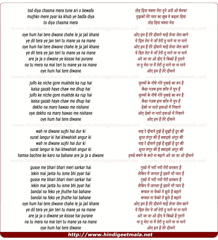 lyrics of song Tod Diya Chashma Mera Tune Ari O Bewfa