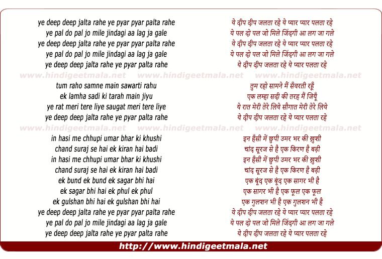 lyrics of song Ye Deep Jalta Rahe