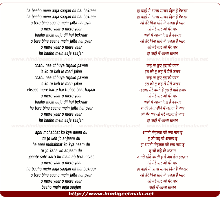 lyrics of song Baaho Me Aajaa