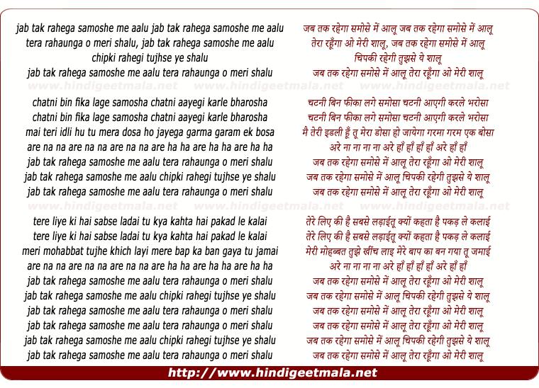 lyrics of song Jab Tak Rahega Samose Me Aaloo
