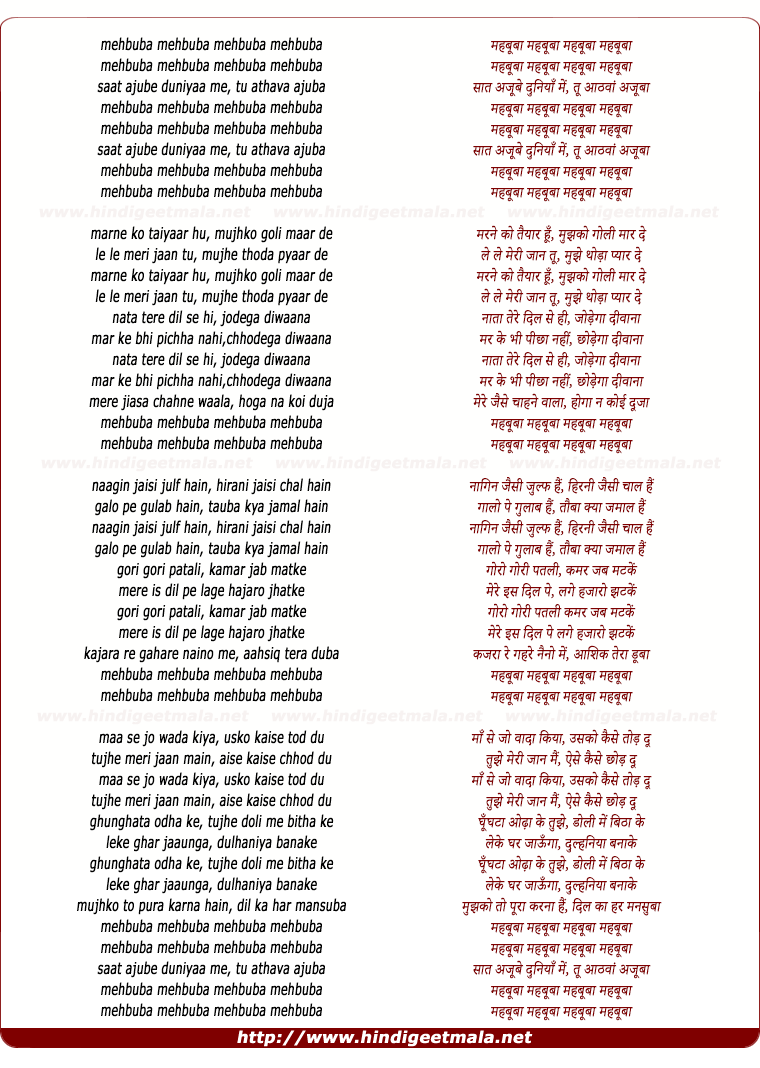 lyrics of song Mehbuba Mehbuba Saat Ajube Duniya
