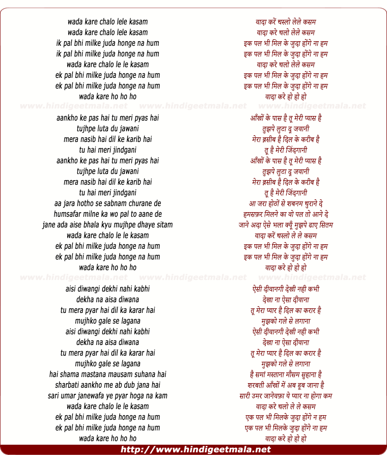 lyrics of song Wada Kare Chalo Le Le Kasam