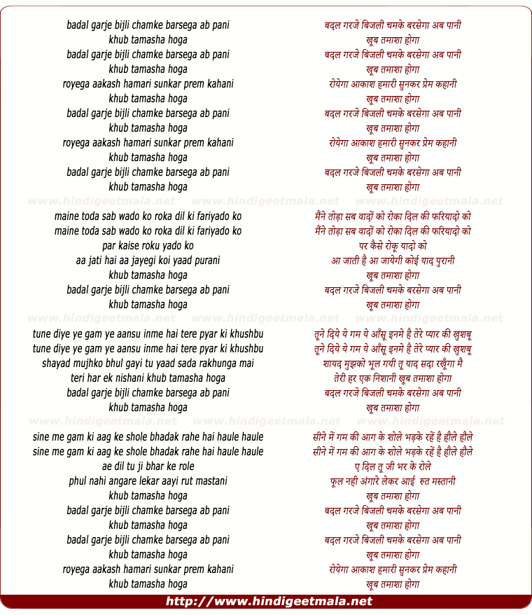 lyrics of song Baadal Garje Bijli Chamke Barsega Ab Paani