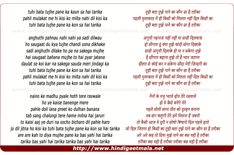 lyrics of song Tu Hi Bata Tujhe Pane Ka Kon Sa Hai Tarika