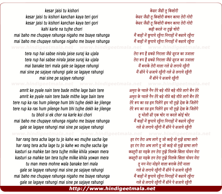lyrics of song Kesar Jaise Tu Kishori