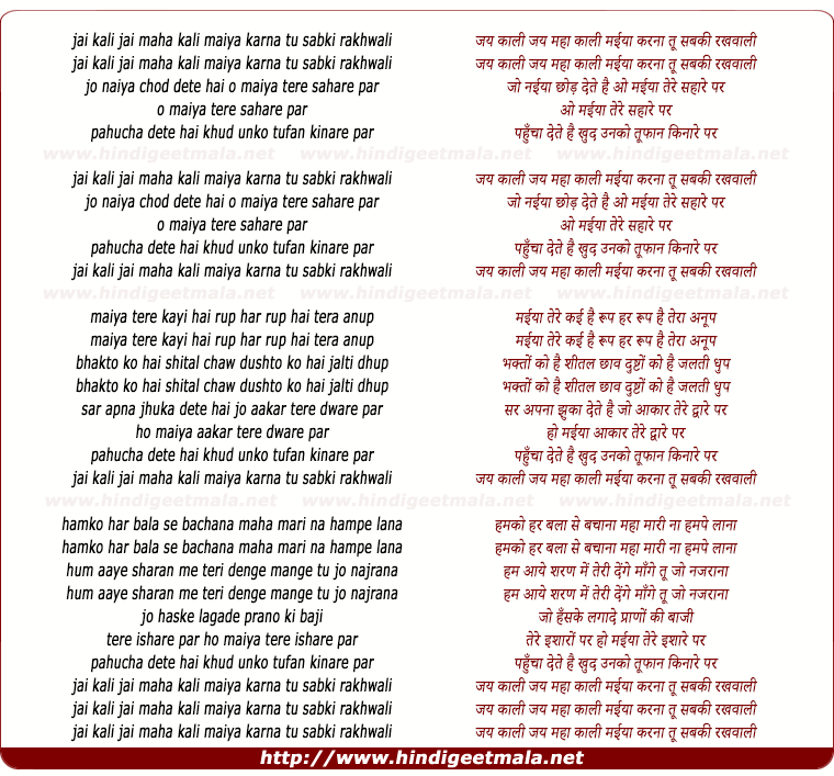lyrics of song Jai Kali Jai Kali Maiyya