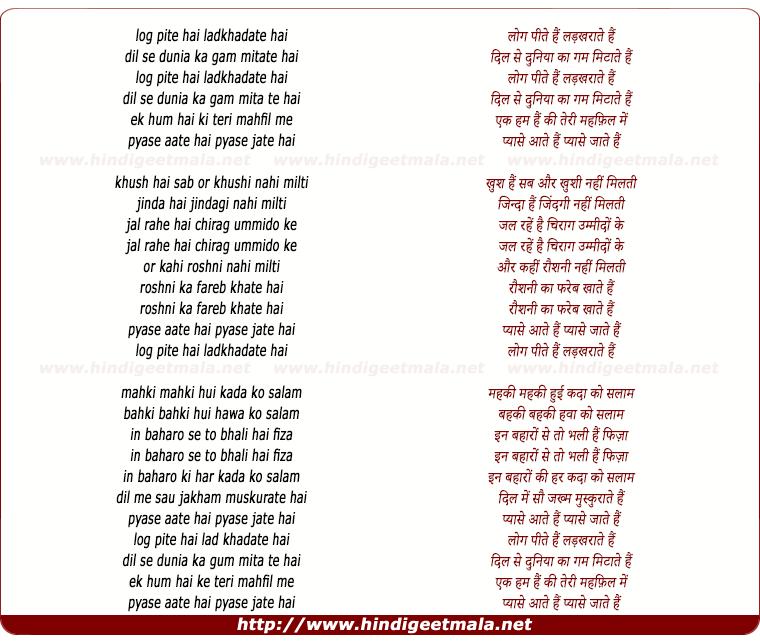 lyrics of song Log Pite Hai