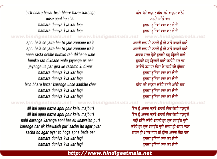 lyrics of song Bich Bhare Bazaar Karenge Unse Aankhe Char