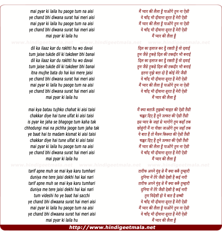 lyrics of song Mai Pyar Ki Laila Hu Paaoge Tum Na Aisi