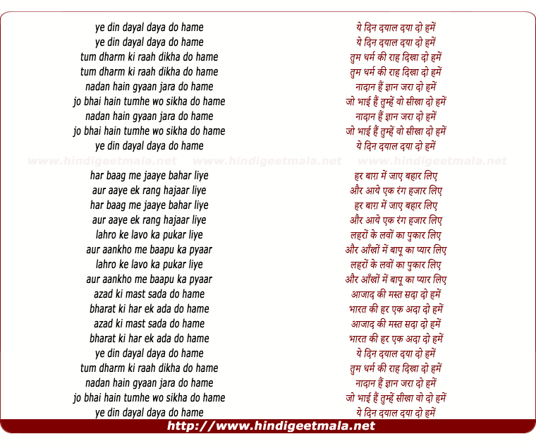 lyrics of song Ae Din Dayal Daya Do Hame