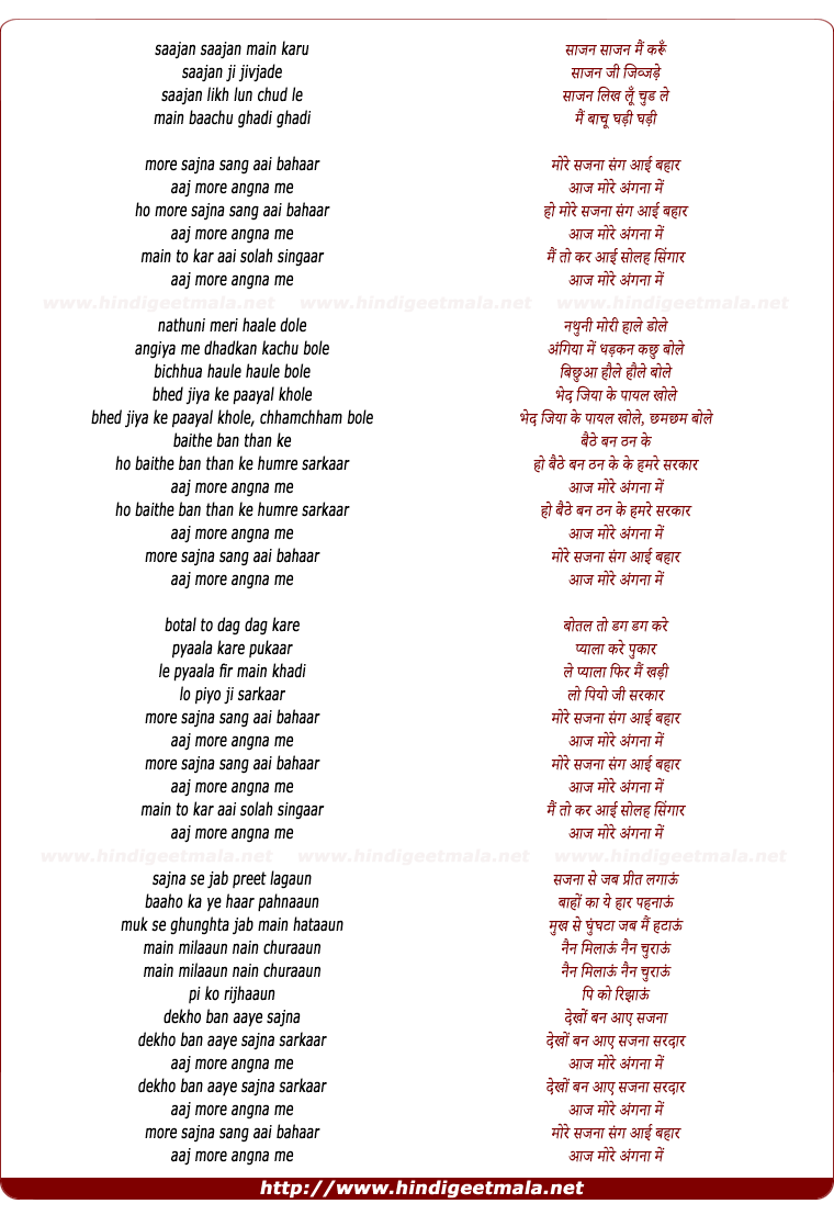 lyrics of song Saajan Saajan Mai Karu