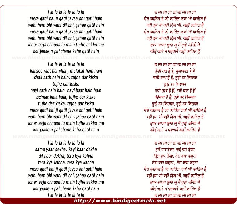 lyrics of song Mera Qatil Hai Ji Qatil Java