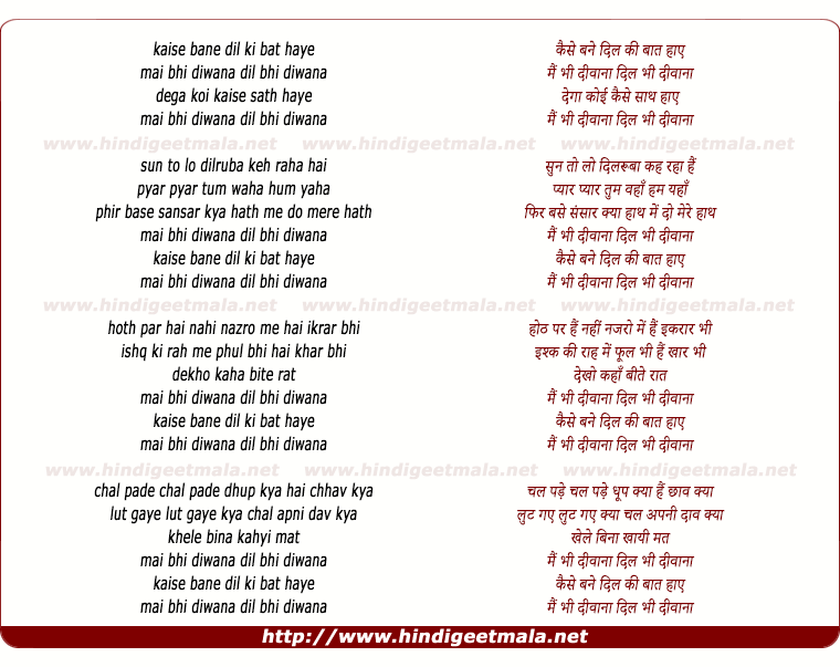 lyrics of song Kaise Bane Dil Ki Bat
