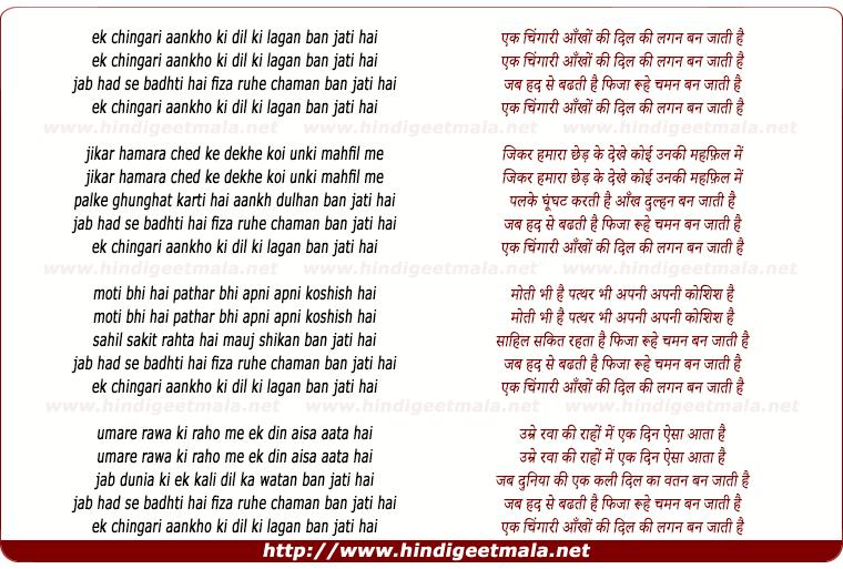 lyrics of song Ek Chingari Aankho Ki Dil Ki Lagan Ban Jati Hai
