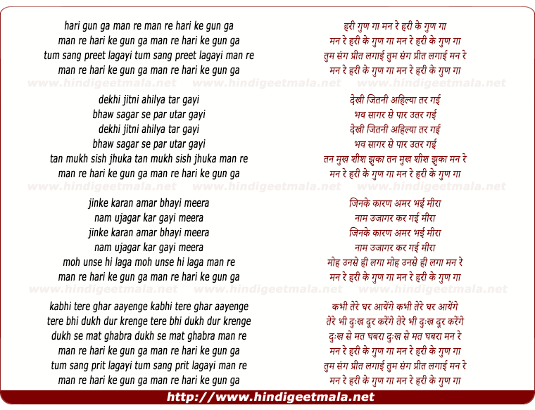 lyrics of song Man Re Hari Gun Gaa