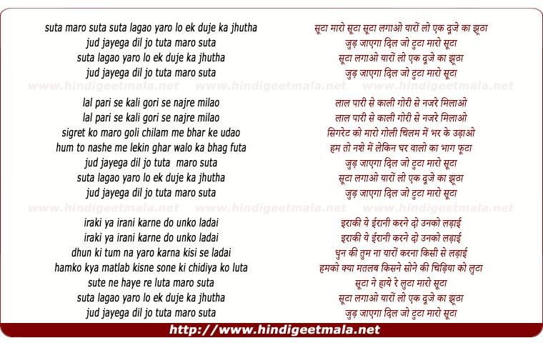 lyrics of song Suta Lagao Yaro, Lo Ek Dusre Ka Jhoota