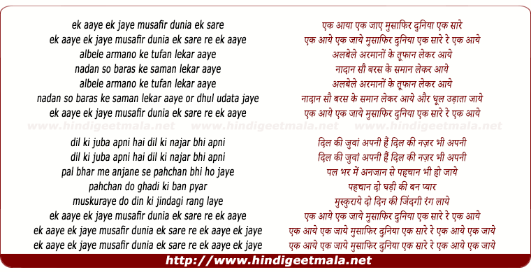 lyrics of song Ek Aaye Ek Jaye Musafir Duniya Ek Saraay Re