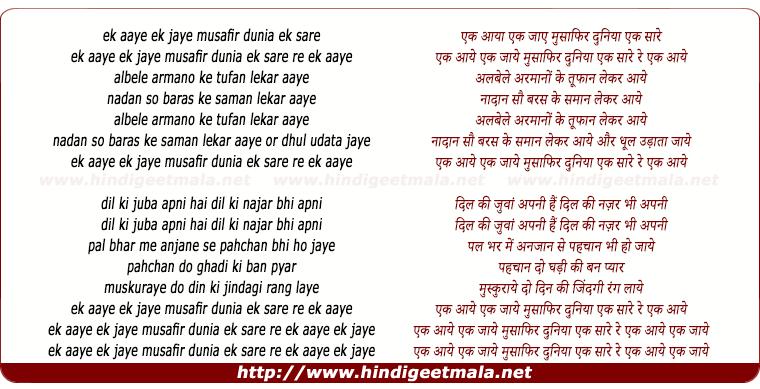 lyrics of song Ek Aaye Ek Jaye Musafir Duniya Ek Saraay Re