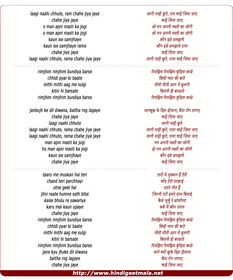lyrics of song Laagi Naahi Chhute Ram Chahe Jiya Jaye