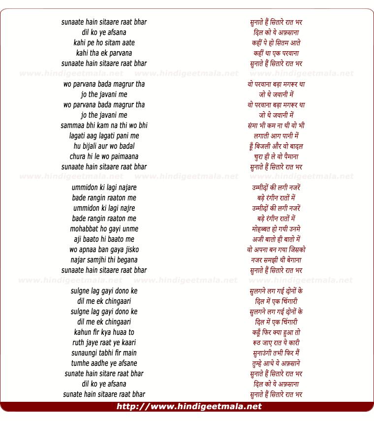 lyrics of song Sunate Hai Sitare Raat Bhar